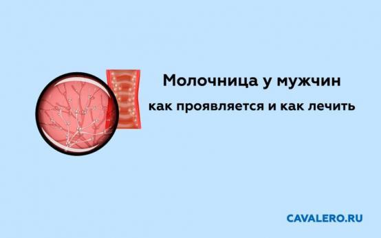 Как проявляется и выглядит молочница у мужчин. Чем эффективно лечить молочницу